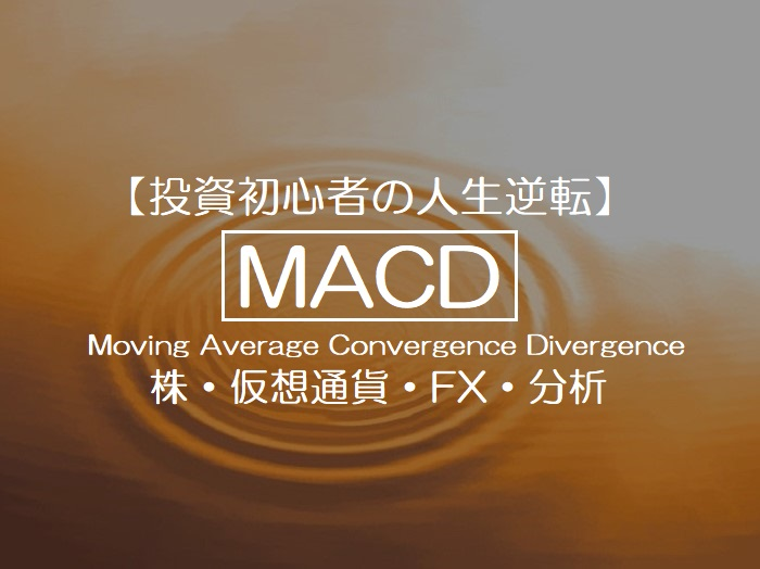 MACD(マックディー)とは?Moving Average Convergence Divergenceの略