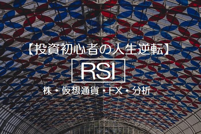 RSIについて 売られ過ぎや買われ過ぎを知ることができる
