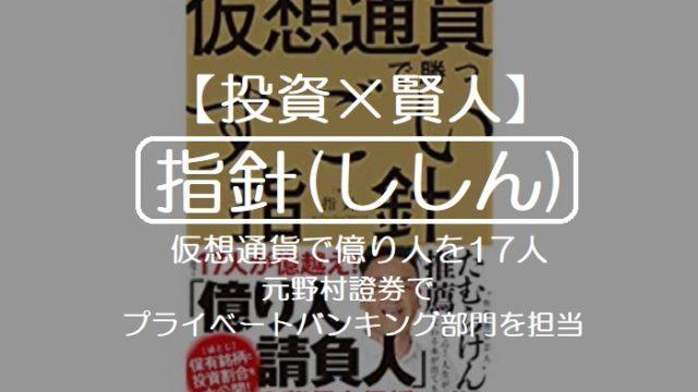 【投資×賢人】 指針(ししん) 仮想通貨で億り人を17人 元野村證券で プライベートバンキング部門を担当