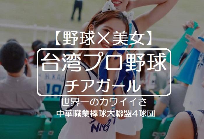 台湾プロ野球のチアガール