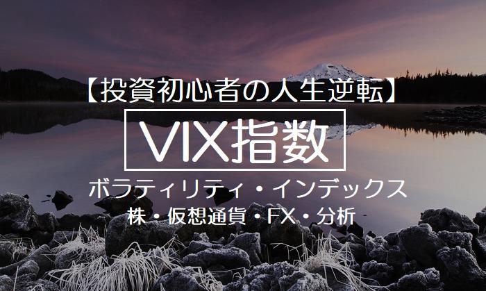 VIX指数とは