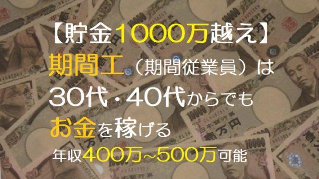 【貯金1000万越え】 期間工(期間従業員)は 30代・40代からでも お金を稼げる 年収400万〜500万可能