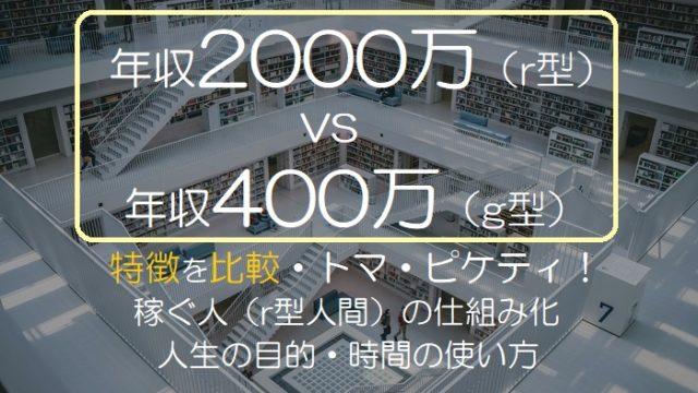 年収2000万(r型) VS 年収400万(g型) 特徴を比較・トマ・ピケティ! 稼ぐ人(r型人間)の仕組み化 人生の目的・時間の使い方