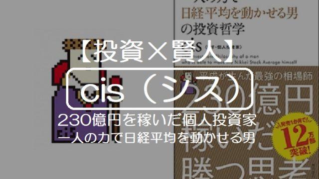 【投資×賢人】 cis(シス) 230億円を稼いだ個人投資家 一人の力で日経平均を動かせる男