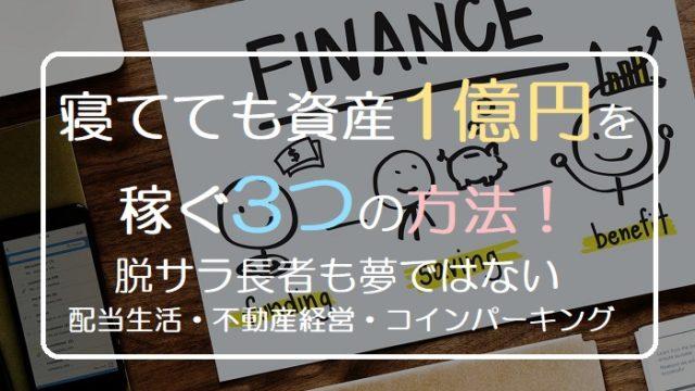 寝てても資産1億円を 稼ぐ3つの方法! 脱サラ長者も夢ではない 配当生活・不動産経営・コインパーキング