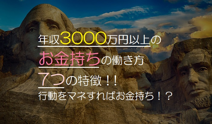 年収3000万円以上の お金持ちの働き方 7つの特徴!! 行動をマネすればお金持ち!?