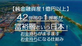 【純金融資産1億円以上】 42世帯中1世帯が 富裕層という日本! お金持ちがますます お金持ちになる仕組み