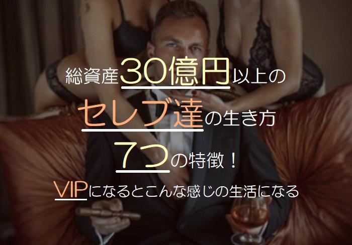 総資産30億円以上の セレブ達の生き方 7つの特徴! VIPになるとこんな感じの生活になる