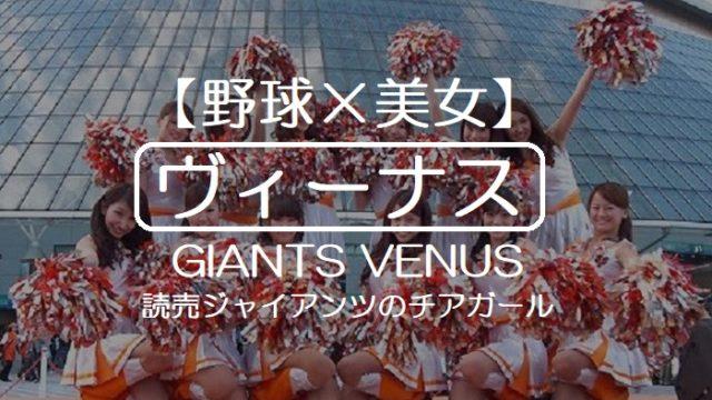 【野球×美女】 ヴィーナス GIANTS VENUS 読売ジャイアンツのチアガール