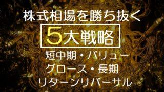 株式相場を勝ち抜く 5大戦略 短中期・バリュー グロース・長期 リターンリバーサル