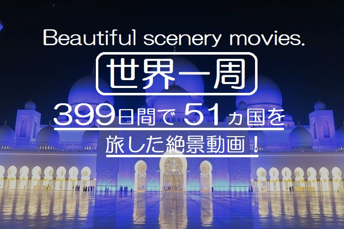 【Youtubeを公開】世界一周・399日間で 51ヵ国を旅した絶景動画!Beautiful scenery movies・初のユーチューブ!