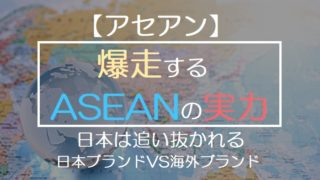 【アセアン】 爆走する ASEANの実力 日本は追い抜かれる 日本ブランドVS海外ブランド