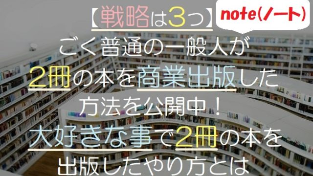 。記念すべき第1号のnote(ノート)になります。
