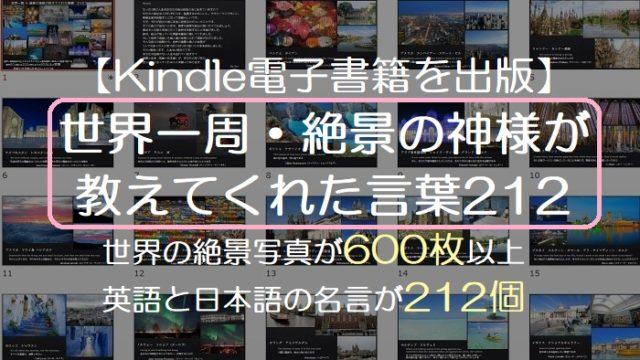 【Kindle電子書籍を出版】 世界一周・絶景の神様が 教えてくれた言葉212 世界の絶景写真が600枚以上 英語と日本語の名言が212個