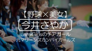 【野球×美女】 今井さやか LamiGirlsのチアガール 元マリーンズカンパイガールズ