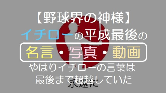 【野球界の神様】 イチローの平成最後の 名言・写真・動画 やはりイチローの言葉は 最後まで超越していた