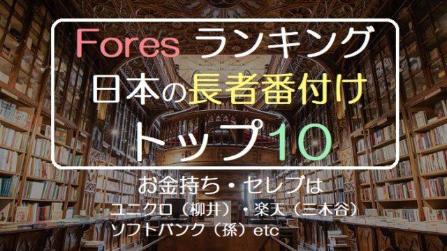 Fores ランキング 日本の長者番付け トップ10 お金持ち・セレブは ユニクロ(柳井)・楽天(三木谷) ソフトバンク(孫)etc