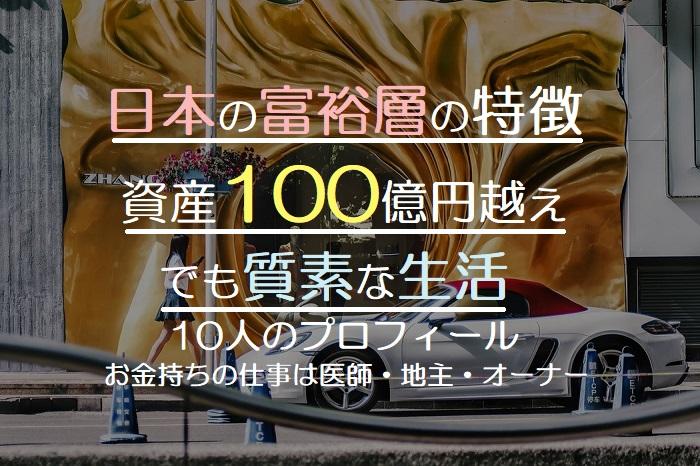 日本の富裕層の特徴 資産100億円越え でも質素な生活 10人のプロフィール お金持ちの仕事は医師・地主・オーナー