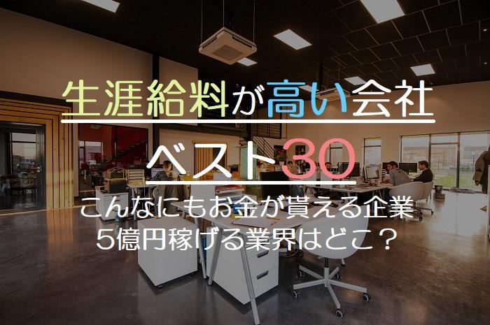 生涯給料が高い会社  ベスト30 こんなにもお金が貰える企業 5億円稼げる業界はどこ?