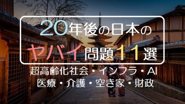 20年後の日本の ヤバイ問題11選 超高齢化社会・インフラ・AI 医療・介護・空き家・財政