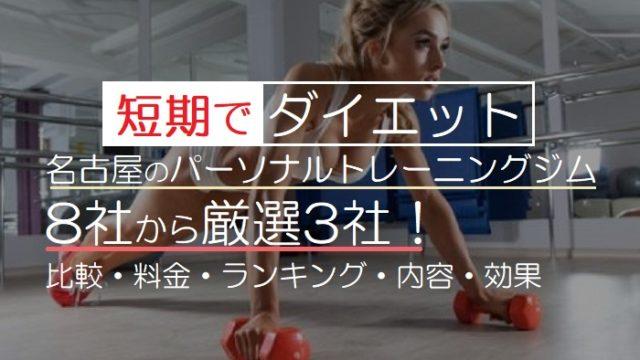 【短期間ダイエット】8社から厳選3社!パーソナルトレーニングジムを比較!料金・ランキング・内容・効果・名古屋・愛知県