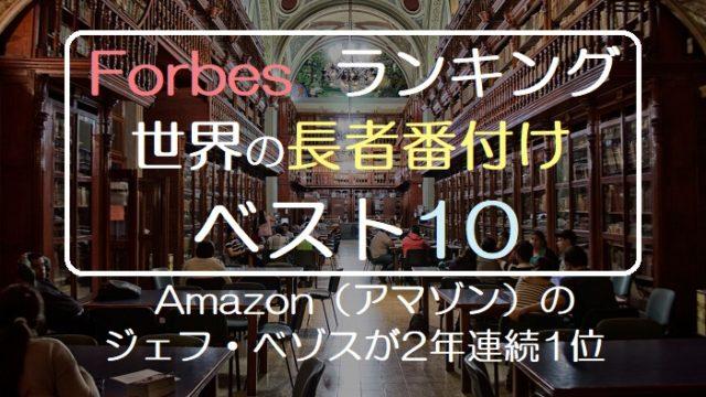 Forbes ランキング 世界の長者番付け ベスト10 Amazon(アマゾン)の ジェフ・ベゾスが2年連続1位