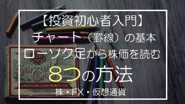 【投資初心者入門】 チャート(罫線)の基本 ローソク足から株価を読む 8つの方法 株・FX・仮想通貨