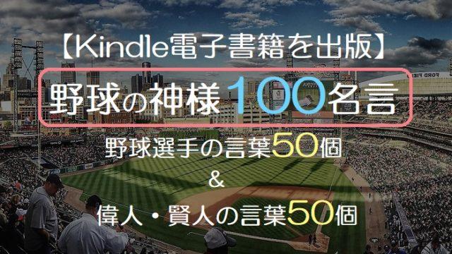 【Kindle電子書籍を出版】 野球の神様100名言 野球選手の言葉50個 & 偉人・賢人の言葉50個