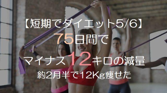 【短期でダイエット5/6】 75日間で マイナス12キロの減量 約2月半で12Kg痩せた