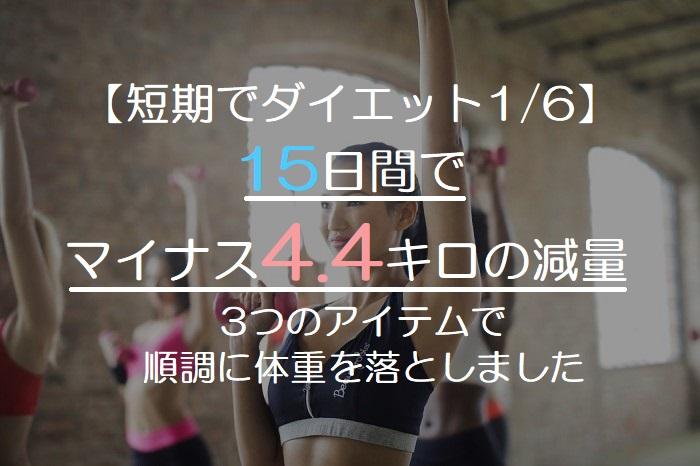 【短期でダイエット1/6】 15日間で マイナス4.4キロの減量 3つのアイテムで 順調に体重を落としました