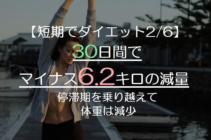 【短期でダイエット2/6】 30日間で マイナス6.2キロの減量 停滞期を乗り越えて 体重は減少