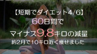 【短期でダイエット4/6】 60日間で マイナス9.8キロの減量 約2月で10キロ近く痩せました