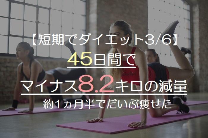 【短期でダイエット3/6】 45日間で マイナス8.2キロの減量 約1ヵ月半でだいぶ痩せた