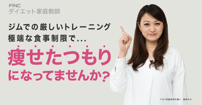 FiNCダイエット家庭教師1