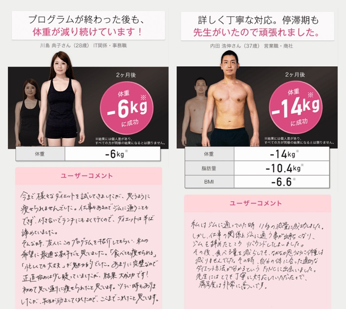 FiNCダイエット家庭教師5