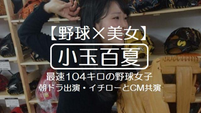 【野球×美女】 小玉百夏 最速104キロの野球女子 朝ドラ出演・イチローとCM共演