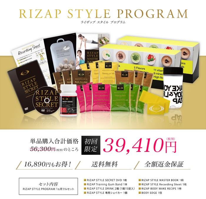 RIZAP STYLE2