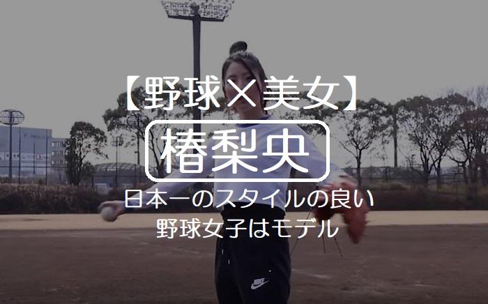 【野球×美女】 椿梨央 日本一のスタイルの良い 野球女子はモデル