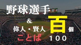 野球偉人名言100