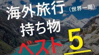 動画【世界一周の便利アイテム】海外旅行する時の持ち物ベスト5【マストアイテム】