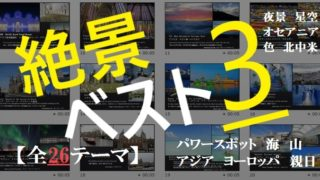 【全78ヵ所】死ぬまでに行きたい絶景スポット!世界一周・海外旅行におすすめスポットベスト3