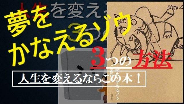 【夢をかなえるゾウ】人生を変える方法3選!
