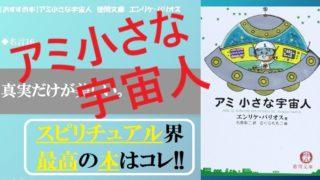 【精神世界】スピリチュアル界の最高峰の本!アミ小さな宇宙人をYouTubeで紹介