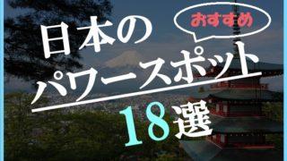 日本人なら行っておきたい日本のパワースポット18選!パワーチャージにおすすめ