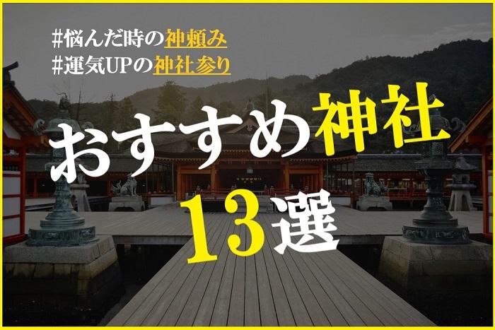 日本人なら行っておきたい神社13選!パワースポット・スピリチュアル・心願成就