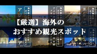 【海外旅行の大陸別にピックアップ】おすすめの世界の旅行先を動画で一挙公開!