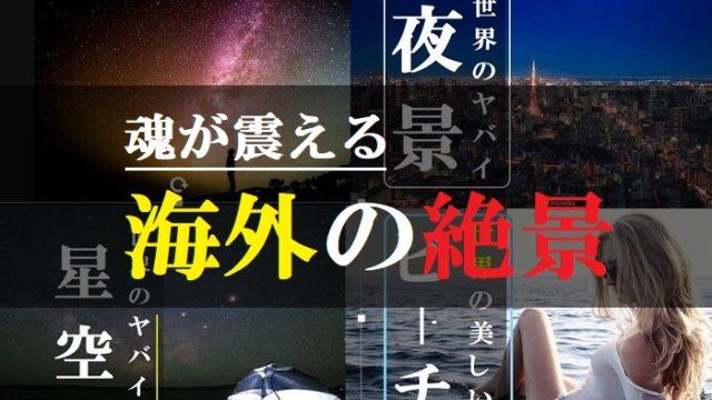 【すごいぞ世界】厳選した世界の星空・夜景・ビーチを一挙大公開しちゃいます!