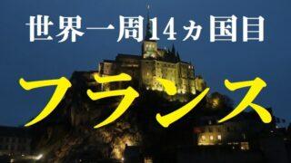 【動画で解説】世界一周14ヵ国目はフランス!パリとモンサンミッシェルとヴェルサイユ宮殿を観光