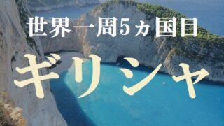 【動画で解説】世界一周5ヵ国目はギリシャ!サントリーニ島やザキントス島を観光