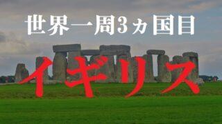 【動画で解説】世界一周3ヵ国目はイギリス!ストーンヘンジやロンドンを観光